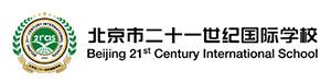 北京二十一世纪国际学校