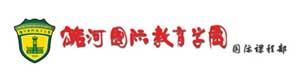 北京潞河国际教育学园