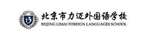 北京力迈国际高中