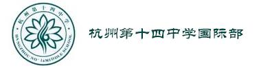 杭州第十四中学国际部