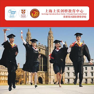 上海市实验学校剑桥教育中心
