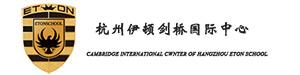 杭州伊顿剑桥国际中心