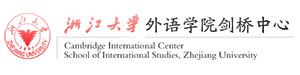 浙江大学外语学院剑桥中心