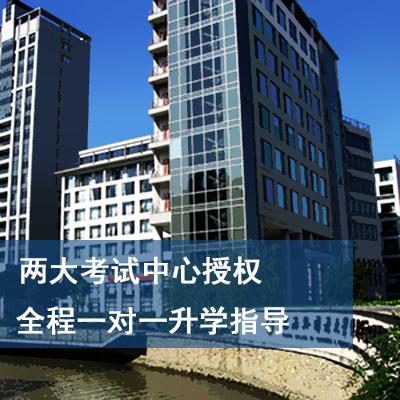 上外附中国际教育中心