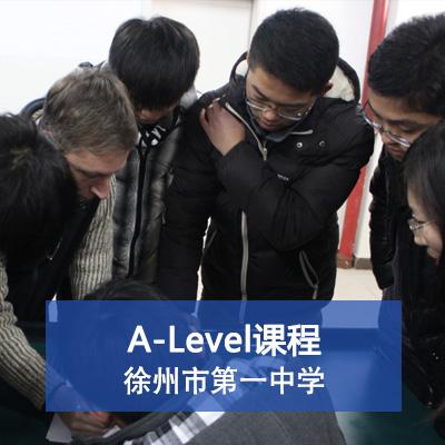 徐州市第一中学