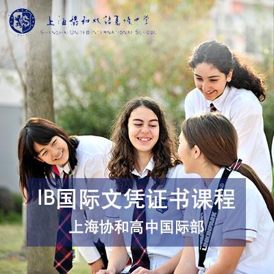 IB国际文凭证书课程