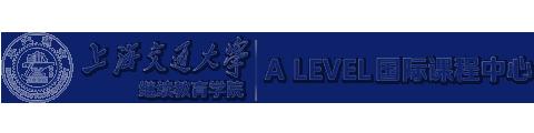 上海交大A-LEVEL国际课程中心