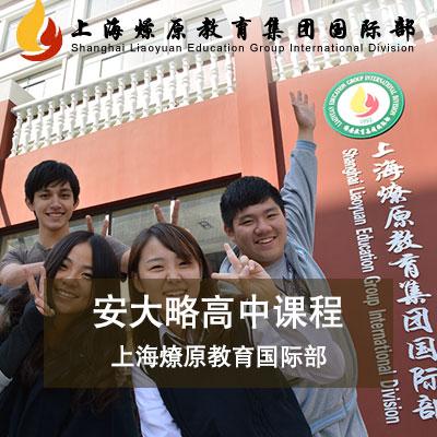 上海燎原中学国际部