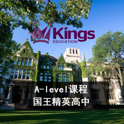 国王国际精英高中