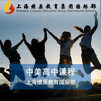上海燎原中学国际部中美班