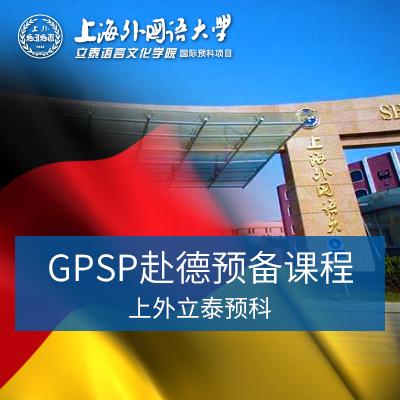 GPSP赴德预备课程