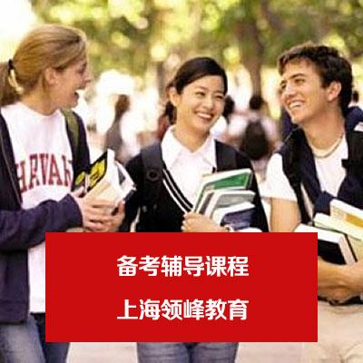 考试辅导课程