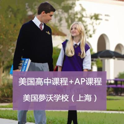 美国夢沃学校(上海)