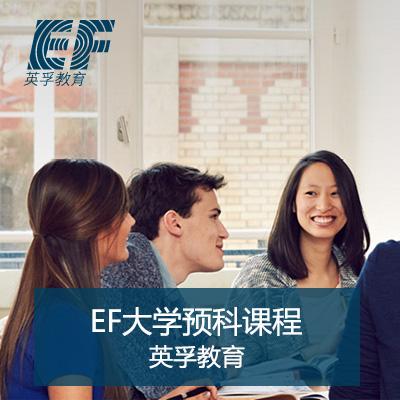 EF大学预科课程