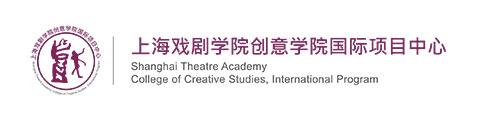 上海戏剧学院创意学院国际项目中心