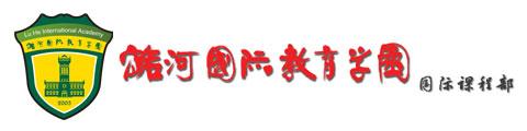 在线网投赌场潞河中学