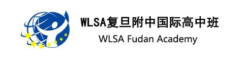 WLSA复旦附中国际高中班