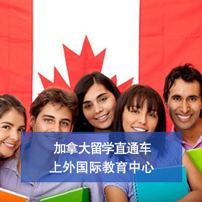 加拿大留学直通车