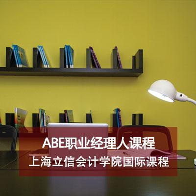 ABE职业经理人课程