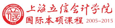 上海立信会计学院国际课程