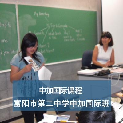 浙江省富阳市第二中学中加国际班