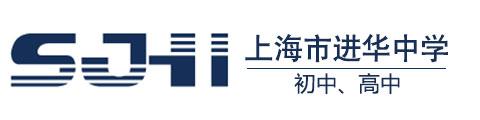 上海市进华中学A-Level课程中心