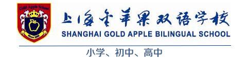 上海金苹果双语学校