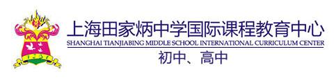 田家炳中學國際課程教育中心