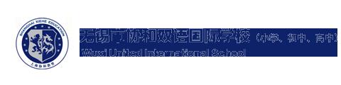 無錫市協和雙語國際學校