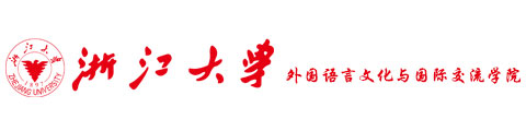 浙大国际预科