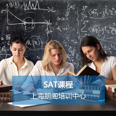 SAT课程