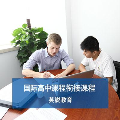 国际高中课程衔接课程