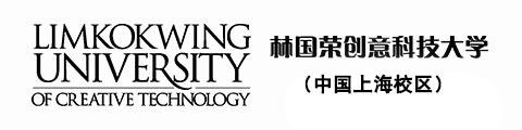 林國榮創意科技大學
