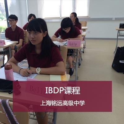 IBDP课程