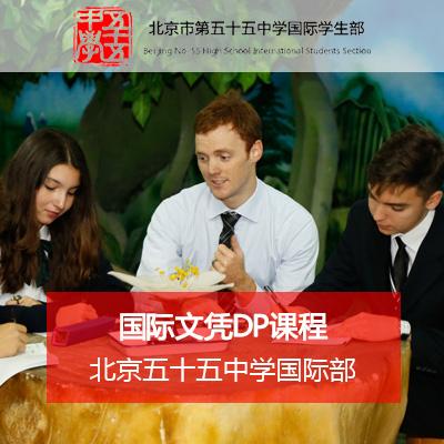 北京国际高中,北京国际学校-招生咨询中心
