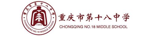 重庆十八中国际学校