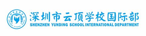 深圳云顶国际学校