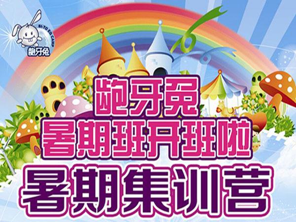 龅牙兔缤纷暑假集训营开始招生啦!