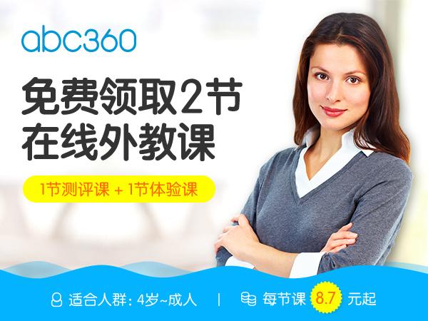 abc360免费领取2节在线外教课