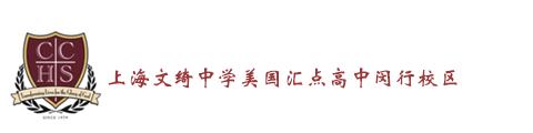 文绮中学美国汇点高中闵行校区