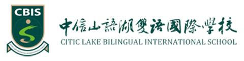 中信山语湖国际学校