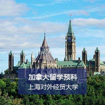加拿大TOP10名校本科留学预科