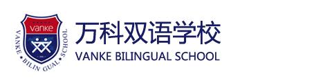 上海万科双语学校