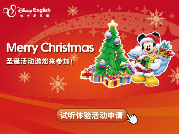 迪士尼英语圣诞节主题活动