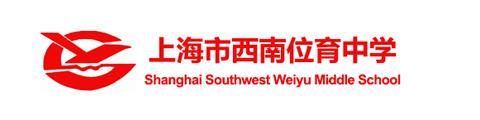 上海市西南位育中學