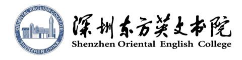 深圳东方英文书院国际部