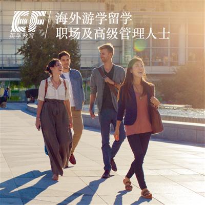【英孚海外游学】职场白领海外游学(25岁以上):美国芝加哥-职场提升之旅