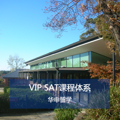 VIP SAT课程体系