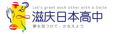 滋庆日本高中