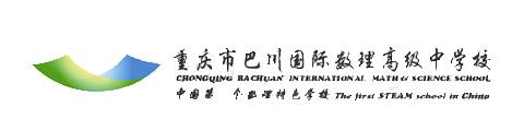 重庆巴川国际学校